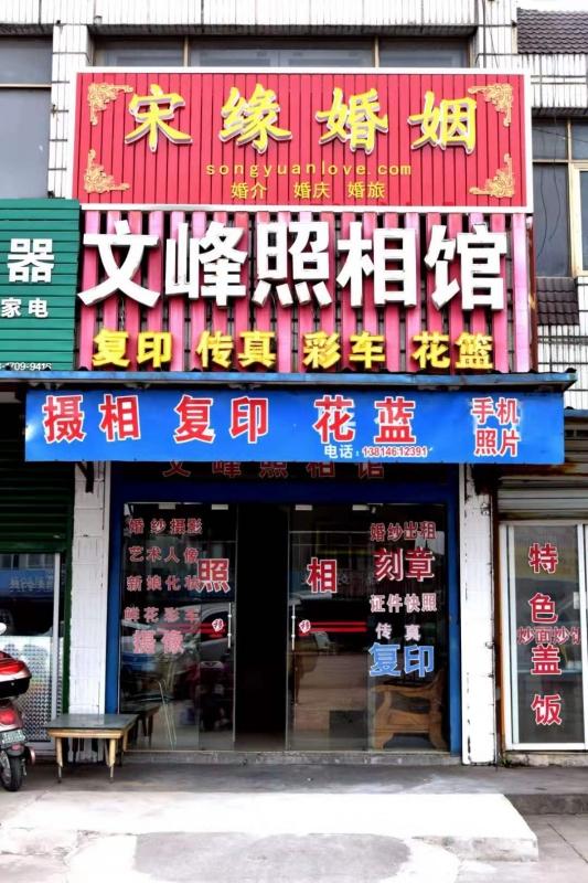 为什么宋缘婚姻的加盟店大多数是组合店?