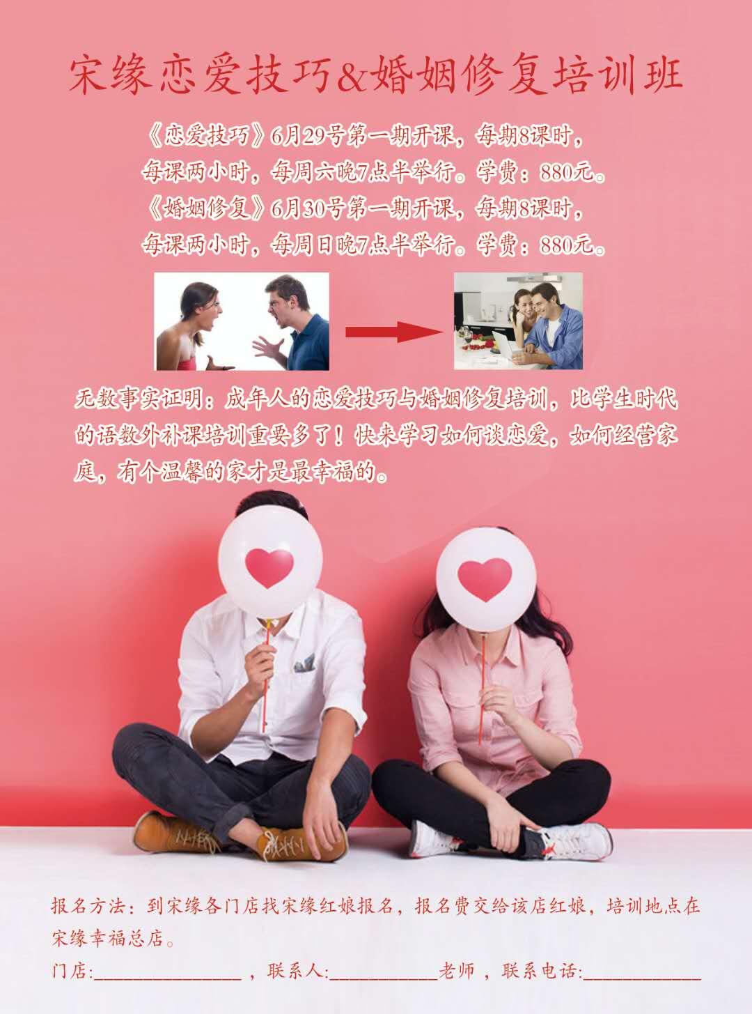 恋爱技巧&婚姻修复培训班招生了