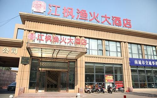 南通江枫渔火大酒店